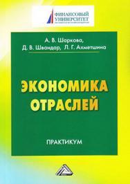 Экономика отраслей ISBN 978-5-394-02799-4