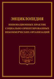 Энциклопедия инновационных практик социально ориентированных некоммерческих организаций ISBN 978-5-394-02849-6