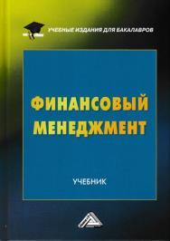 Финансовый менеджмент: Учебник для бакалавров ISBN 978-5-394-02900-4