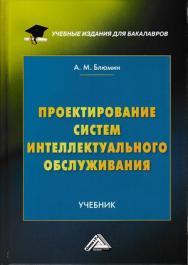 Проектирование систем интеллектуального обслуживания: Учебник для бакалавров ISBN 978-5-394-02936-3