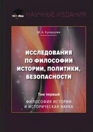 Исследования по философии истории, политики, безопасности: Монография: В 3 томах. Том 1: Философия истории и историческая наука. ISBN 978-5-394-02961-5