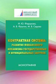 Контрактная система: развитие финансового механизма государственных и муниципальных закупок ISBN 978-5-394-02990-5