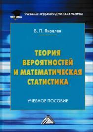 Теория вероятностей и математическая статистика: Учебное пособие для бакалавров ISBN 978-5-394-03001-7