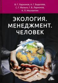 Экология. Менеджмент. Человек: Монография ISBN 978-5-394-03018-5