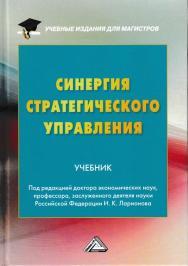 Синергия стратегического управления: Учебник для магистров ISBN 978-5-394-03027-7