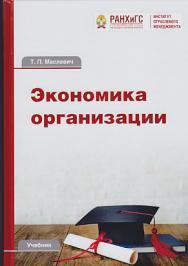 Экономика организации: Учебник для бакалавров ISBN 978-5-394-03037-6