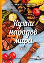 Кухни народов мира: Учебник для бакалавров ISBN 978-5-394-03040-6