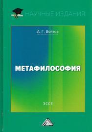 Метафилософия. Эссе ISBN 978-5-394-03070-3