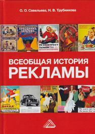 Всеобщая история рекламы: Учебник для бакалавров ISBN 978-5-394-03119-9