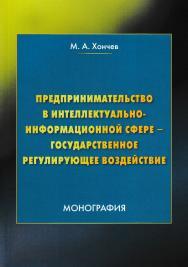 Предпринимательство в интеллектуально-информационной сфере - государственное регулирующее воздействие ISBN 978-5-394-03129-8
