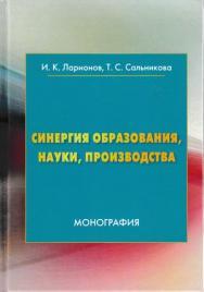 Синергия образования, науки, производства ISBN 978-5-394-03182-3