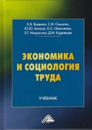 Экономика и социология труда ISBN 978-5-394-03227-1