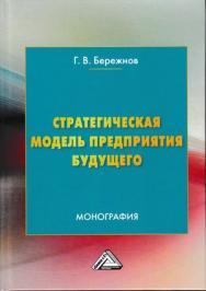 Стратегическая модель предприятия будущего ISBN 978-5-394-03270-7