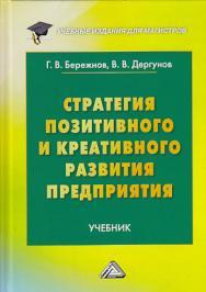 Стратегия позитивного и креативного развития предприятия: Учебник для магистров ISBN 978-5-394-03273-8
