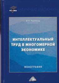 Интеллектуальный труд в многомерной экономике ISBN 978-5-394-03292-9