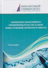 Концепция эффективного предпринимательства в сфере новых решений, проектов и гипотез ISBN 978-5-394-03293-6