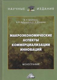 Макроэкономические аспекты коммерциализации инноваций ISBN 978-5-394-03307-0