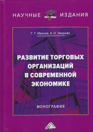 Развитие торговых организаций в современной экономике ISBN 978-5-394-03309-4