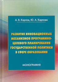 Развитие инновационных механизмов программно-целевого планирования государственной политики в сфере образования ISBN 978-5-394-03310-0