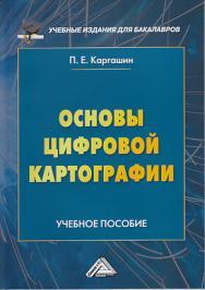 Основы цифровой картографии: Учебное пособие для бакалавров ISBN 978-5-394-03319-3