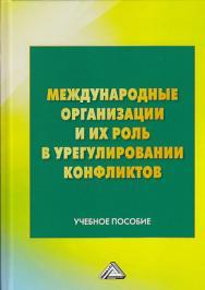 Международные организации и их роль в урегулировании конфликтов ISBN 978-5-394-03322-3