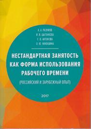 Нестандартная занятость как форма использования рабочего времени (российский и зарубежный опыт) ISBN 978-5-394-03329-2