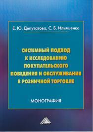 Системный подход к исследованию покупательского поведения и обслуживания в розничной торговле ISBN 978-5-394-03347-6
