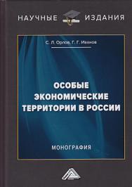Особые экономические территории в России ISBN 978-5-394-03351-3