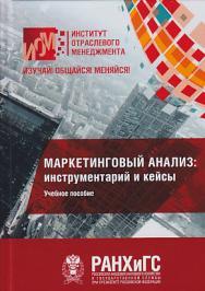 Маркетинговый анализ: инструментарий и кейсы: ISBN 978-5-394-03354-4