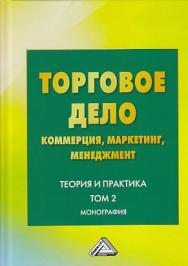 Торговое дело: коммерция, маркетинг, менеджмент. Теория и практика. Том 2. ISBN 978-5-394-03365-0