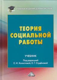 Теория социальной работы: Учебник для магистров ISBN 978-5-394-03368-1
