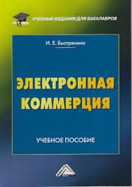 Электронная коммерция ISBN 978-5-394-03372-8