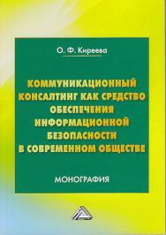 Коммуникационный консалтинг как средство обеспечения информационной безопасности в современном обществе ISBN 978-5-394-03374-2