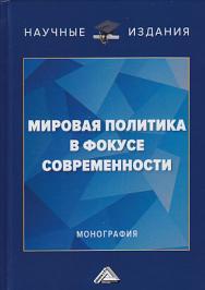 Мировая политика в фокусе современности ISBN 978-5-394-03378-0