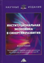 Институциональная экономика в синергии развития ISBN 978-5-394-03382-7