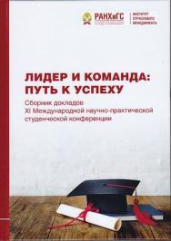Лидер и команда: путь к успеху: Сборник докладов XI Международной научно-практической студенческой конференции. Москва, апрель 2018 г. ISBN 978-5-394-03388-9