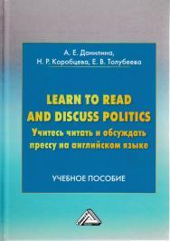 Learn to read and discuss politics. Учитесь читать и обсуждать прессу на английском языке ISBN 978-5-394-03389-6