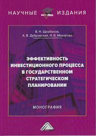 Эффективность инвестиционного процесса в государственном стратегическом планировании ISBN 978-5-394-03394-0