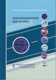 Информационный мир XXI века. Криптография – основа информационной безопасности ISBN 978-5-394-03397-1
