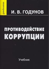 Противодействие коррупции ISBN 978-5-394-03416-9