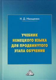 Учебник немецкого языка для продвинутого этапа обучения ISBN 978-5-394-03432-9