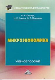Микроэкономика ISBN 978-5-394-03433-6