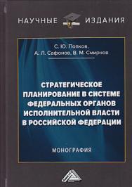 Стратегическое планирование в системе федеральных органов исполнительной власти в Российской Федерации ISBN 978-5-394-03445-9