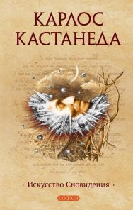 Искусство сновидения / Перев. с англ. ISBN 978-5-399-00558-4