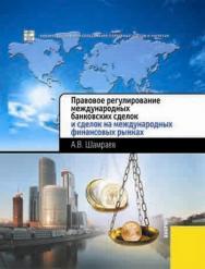 Правовое регулирование международных банковских сделок и сделок на международных финансовых рынках ISBN 978-5-406-00766-2