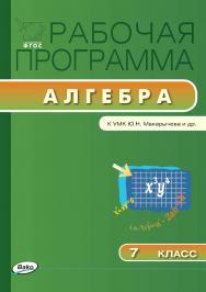 Рабочая программа по алгебре. 7 класс. – 3-е изд., эл. – (Рабочие программы) ISBN 978-5-408-04777-2