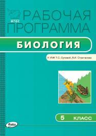 Рабочая программа по биологии. 5 класс. – 2-е изд., эл. – (Рабочие программы) ISBN 978-5-408-04791-8
