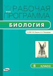 Рабочая программа по биологии. 5 класс. – 2-е изд., эл.  – (Рабочие программы) ISBN 978-5-408-04792-5