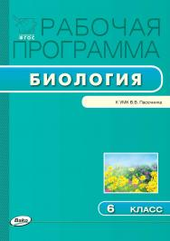Рабочая программа по биологии. 6 класс. – 3-е изд., эл.  – (Рабочие программы) ISBN 978-5-408-04793-2