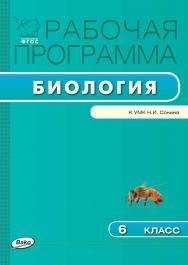 Рабочая программа по биологии. 6 класс. – 2-е изд., эл. – (Рабочие программы). ISBN 978-5-408-04795-6